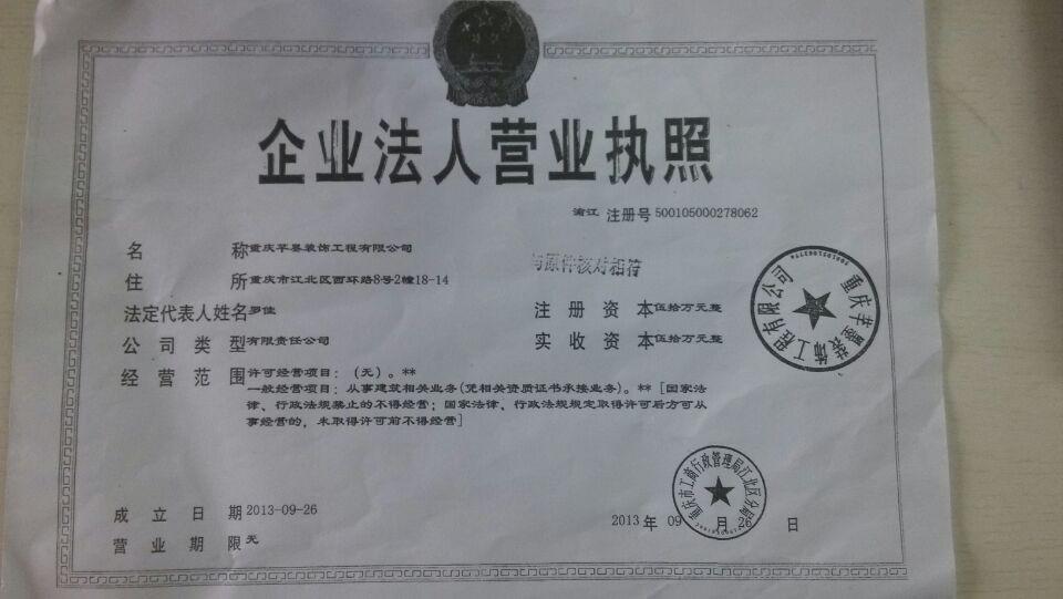重庆芊墨装饰工程有限公司营业执照