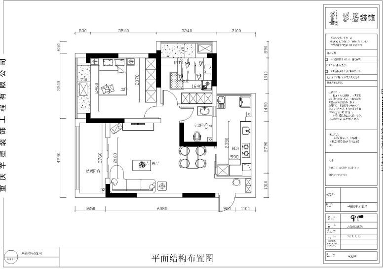 重庆芊墨装修公司项目案例金鹏两江时光