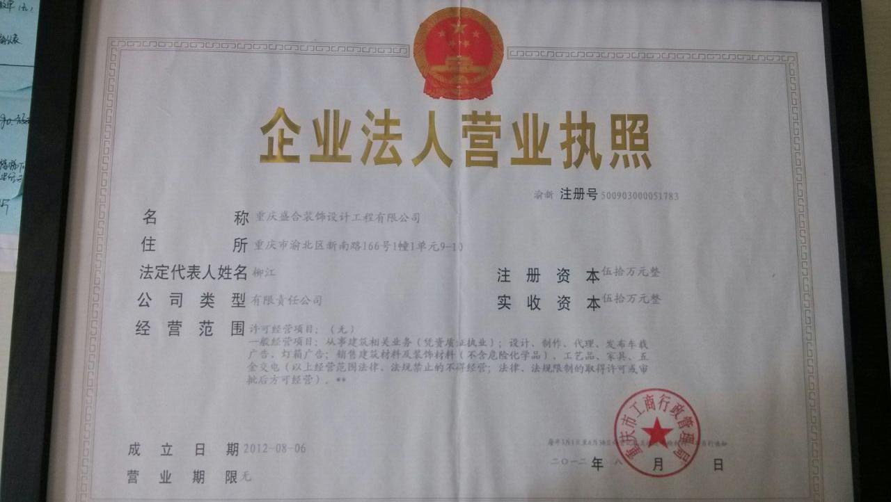 重庆盛合装饰设计工程有限公司营业执照
