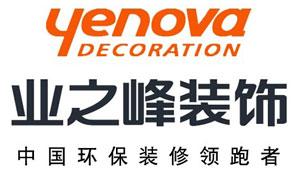 重庆装修网伙伴重庆业之峰装饰公司