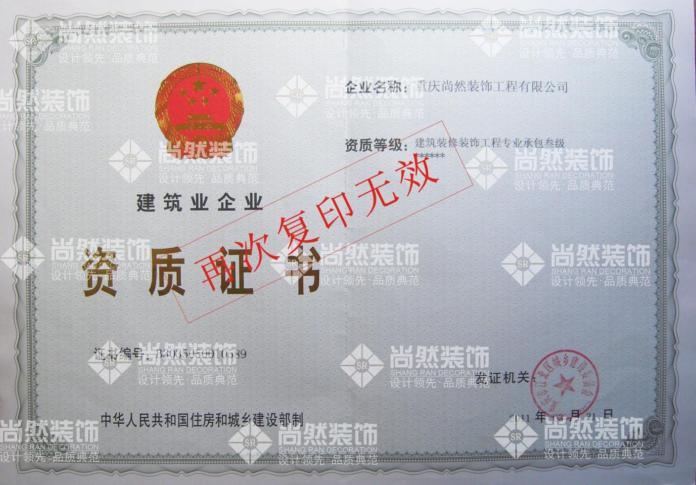 重庆尚然装饰工程有限公司营业执照