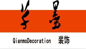 重庆芊墨装修公司