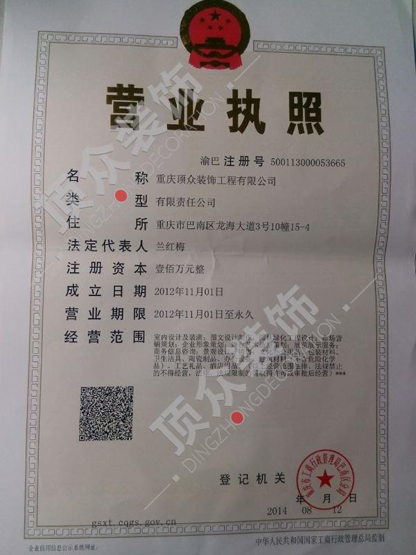 重庆顶众装饰工程有限公司营业执照