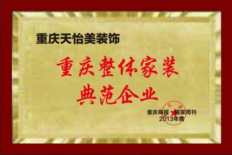 天怡美装饰工程有限公司营业执照