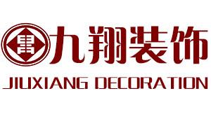 重庆九翔装修公司