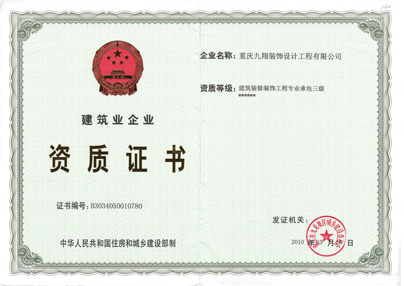 重庆九翔装饰设计工程有限公司营业执照