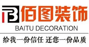重庆佰图装修公司