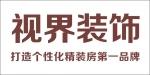 重庆视界装修公司