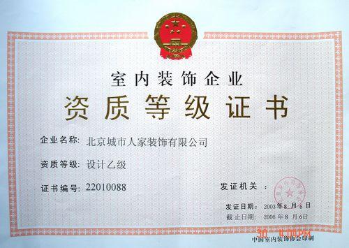 西安城市人家装修公司营业执照