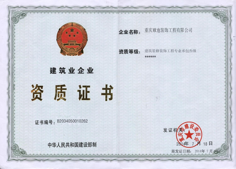 重庆欧也装饰工程有限公司营业执照