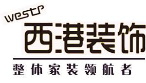 重庆装修网伙伴重庆西港装饰