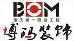 重庆博玛装修公司