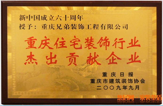 重庆兄弟装饰公司营业执照