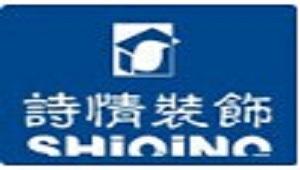 重庆诗情装修公司