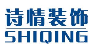 重庆装修网伙伴重庆诗情装饰公司