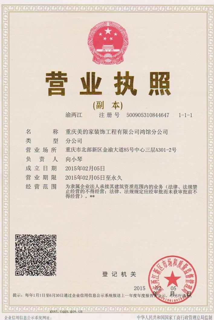 重庆美的家鸿馆个性化整装集团营业执照