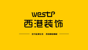 重庆西港装饰公司
