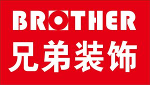 重庆兄弟装修公司