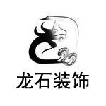 重庆龙石装饰