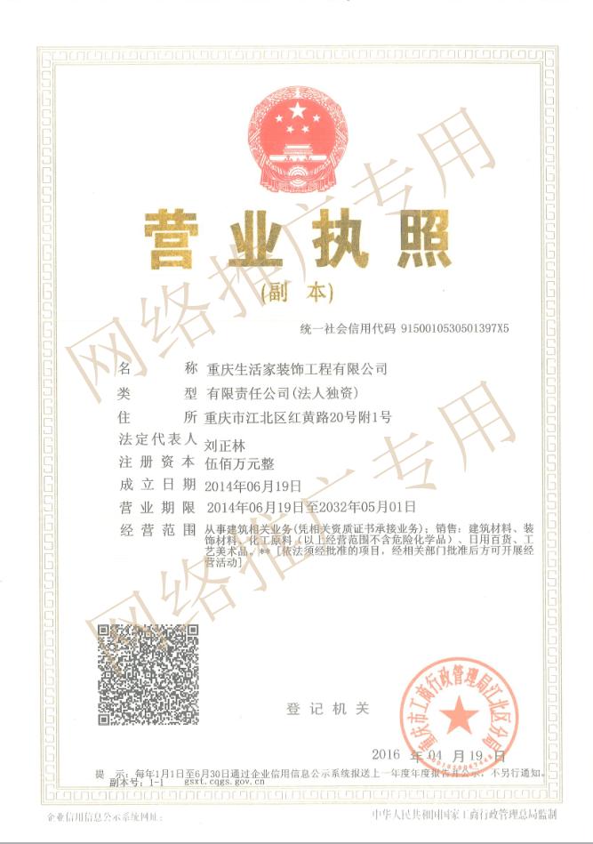 重庆生活家装饰工程有限公司营业执照