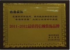 重庆西港装饰有限公司营业执照