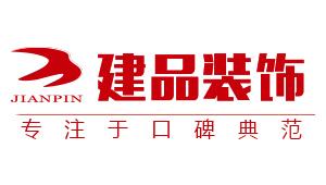 重庆建品装修公司