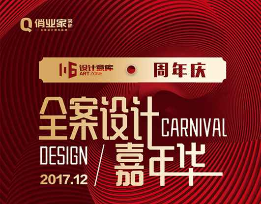 106设计意库周年庆,全案设计嘉年华