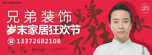 兄弟装饰23周年庆岁末家居狂欢节