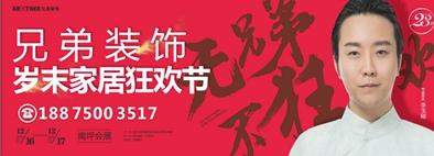 【兄弟装饰】2017年23周年庆盛大来袭