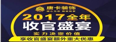 """12月3日""""2017年全年收官盛宴"""""""