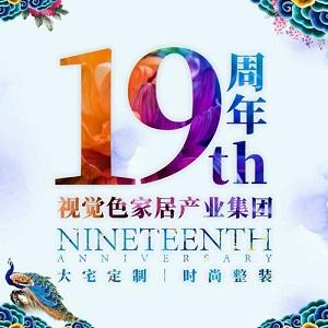视觉色装饰19周年庆盛典