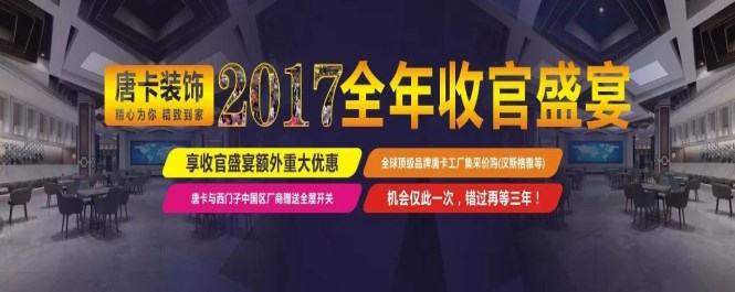 2017唐卡全年收官盛宴