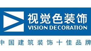 重庆视觉色装饰公司