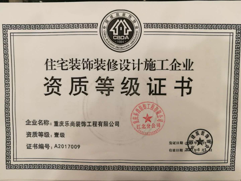 重庆乐尚装饰工程有限公司营业执照