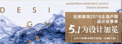 【兄弟装饰】5.1节设计优惠分享季