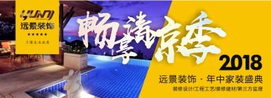 远景装饰年中盛典
