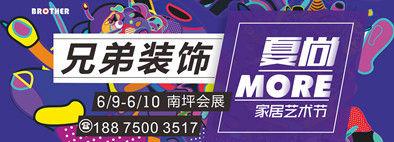6月9日-10日,夏尚more家居艺术节