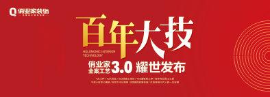 """【百年大""""技""""】俏业家全案工艺3.0发布"""