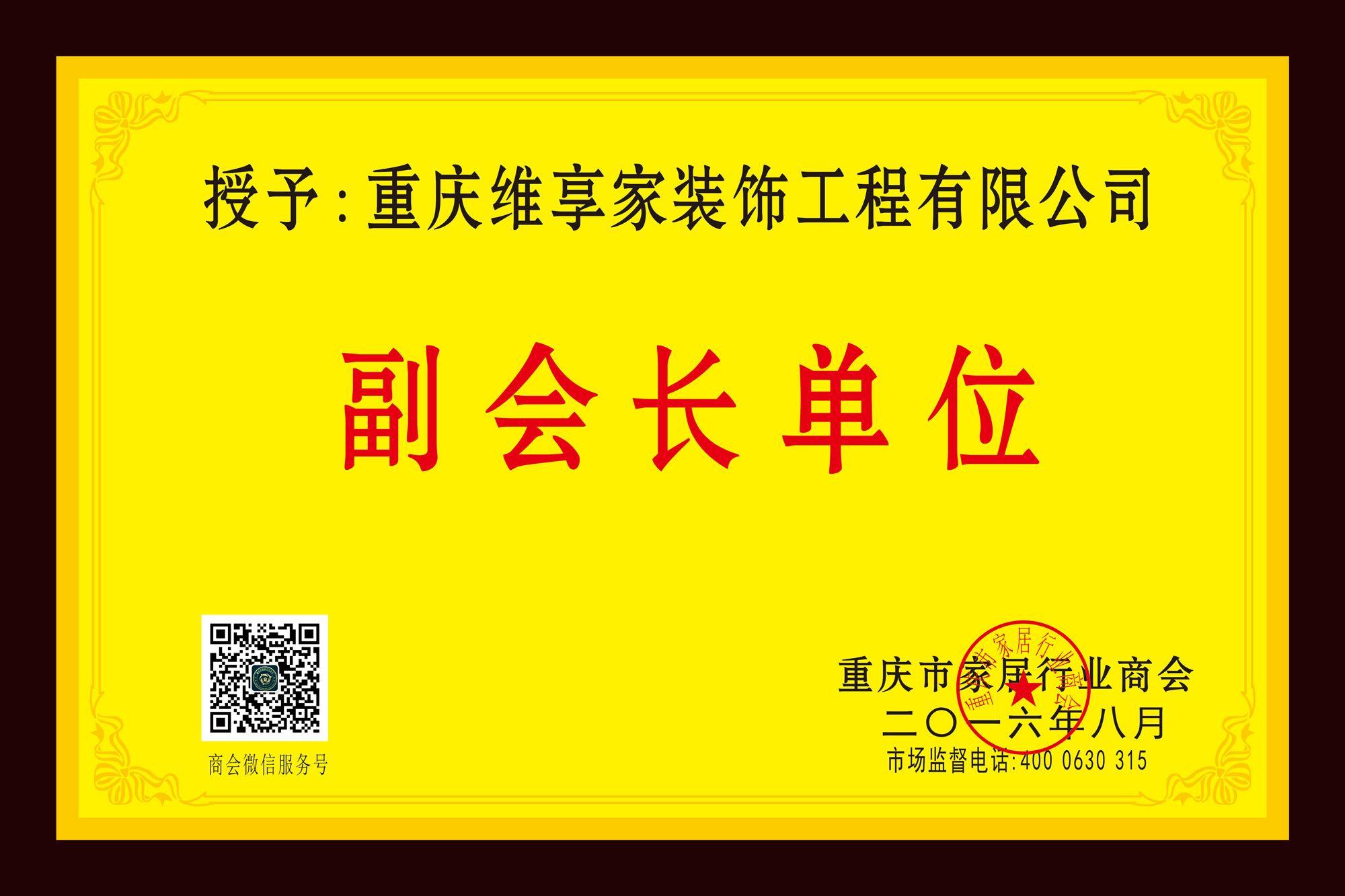 重庆维享家装饰工程有限公司营业执照