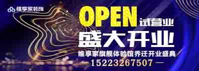 观音桥新店开业活动