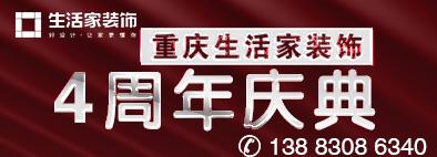重庆生活家装饰4周年庆 爆款嗨购进行时