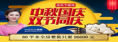【佳天下装饰】- 中秋国庆 · 双节同庆