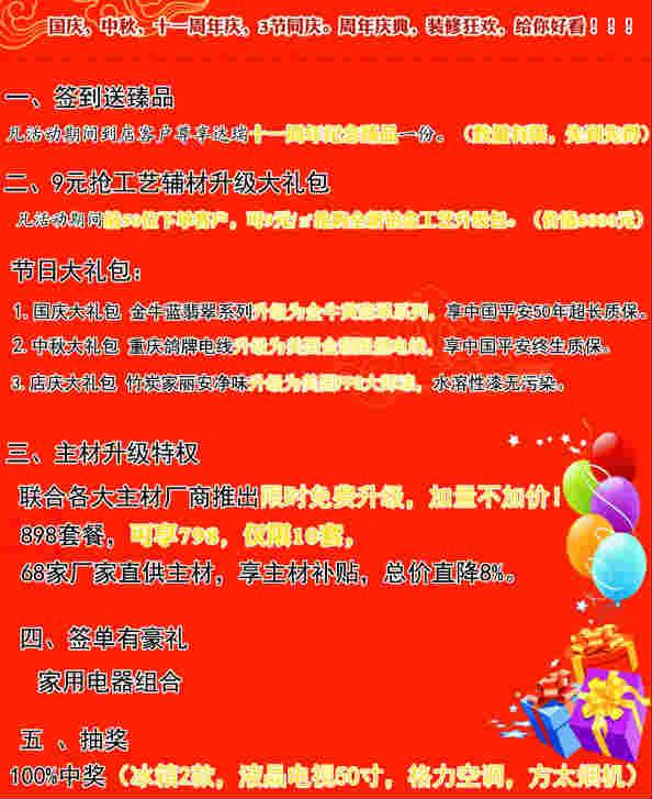 中秋国庆11周年庆三节同庆