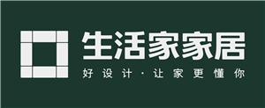 重庆生活家装修公司