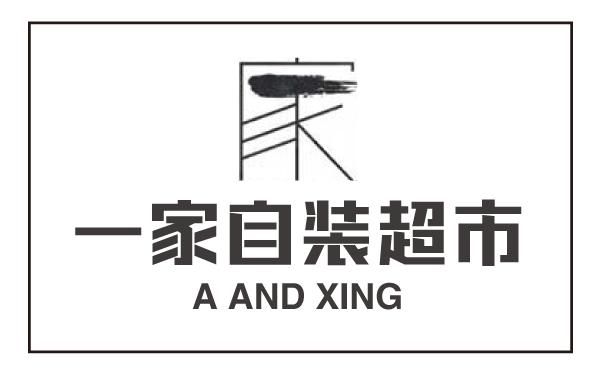 重庆一家自装超市装饰公司