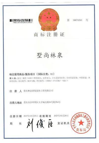 重庆林泉建筑装饰工程有限公司营业执照