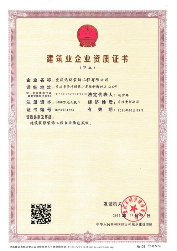 重庆达瑞装饰工程有限公司营业执照
