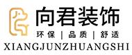 重庆装修网伙伴重庆重庆向君家居有限公司