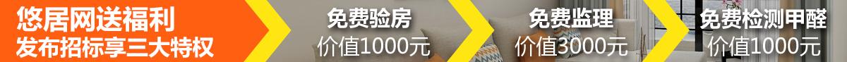 重庆装修网悠居网发布招标享免费特权