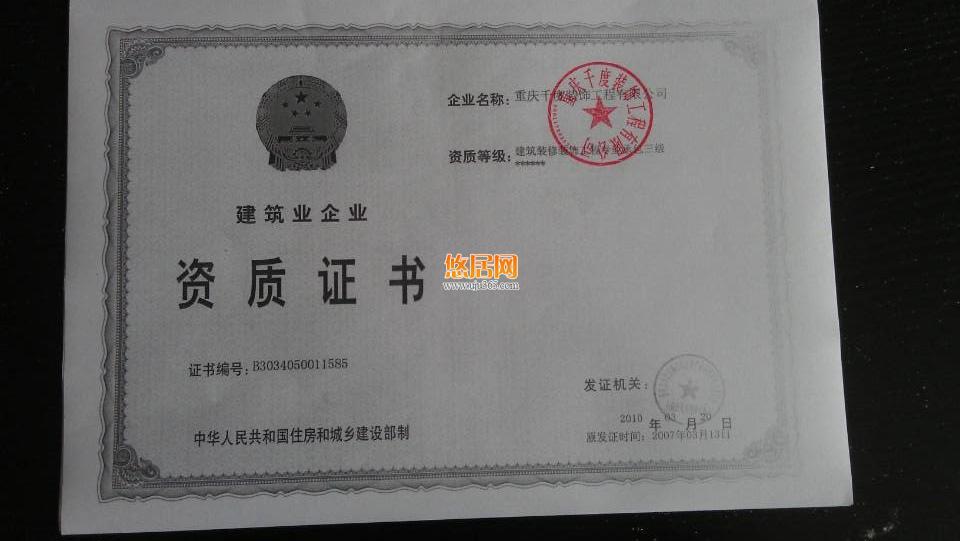 重庆千度装饰工程有限公司营业执照
